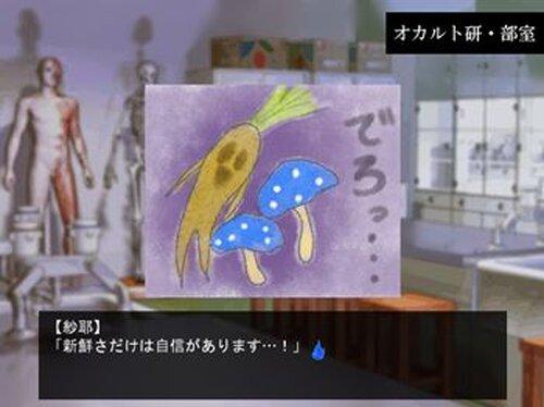 チョウゴウオカルト~たのしい人体実験~ Game Screen Shot2