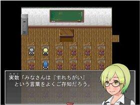すれちがい(relationship) Game Screen Shot2