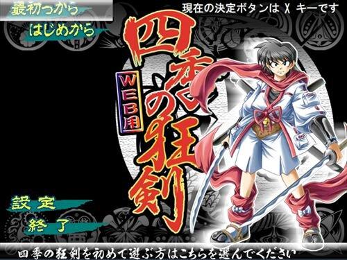 四季の狂剣・体験版 Game Screen Shot1