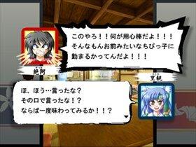 四季の狂剣・体験版 Game Screen Shot4