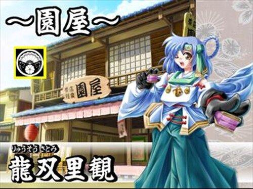 四季の狂剣・体験版 Game Screen Shot5