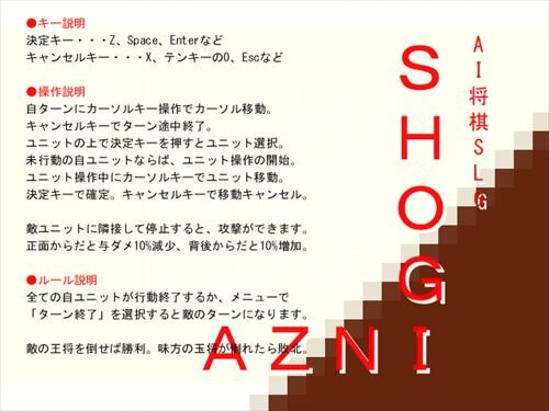 AI将棋SLG 《SHOGINZA》 Game Screen Shot1