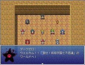 倒せ!妖精学園七不思議 Game Screen Shot2