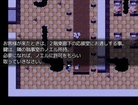 ありきたりな話「森の中の洋館」 Game Screen Shot5