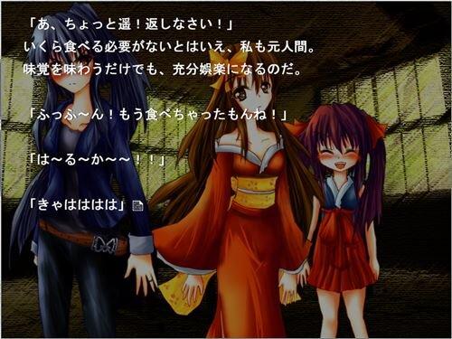 永久の白百合~悠遠の日向~ Game Screen Shot1