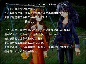 永久の白百合~悠遠の日向~ Game Screen Shot3