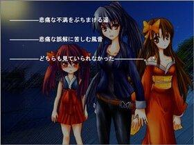 永久の白百合~悠遠の日向~ Game Screen Shot5