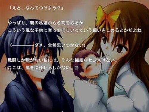 永久の白百合~悠遠の日向~ Game Screen Shots