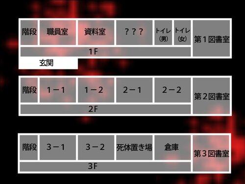閉鎖教室のヲトモダチ Game Screen Shot3