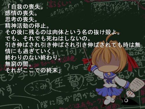 閉鎖教室のヲトモダチ Game Screen Shot4