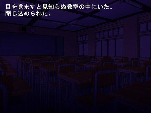 閉鎖教室のヲトモダチ Game Screen Shot5