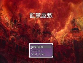 監禁屋敷 Game Screen Shot2