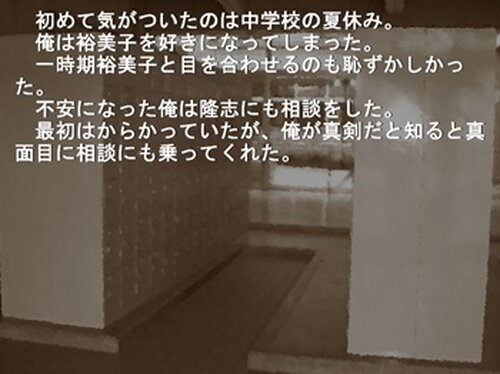 短編集 by love to life Game Screen Shot3