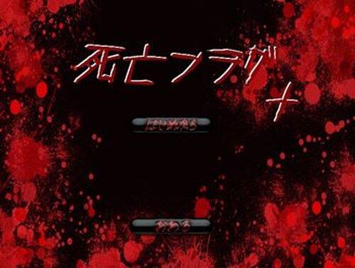 死亡フラグ+ Game Screen Shot2