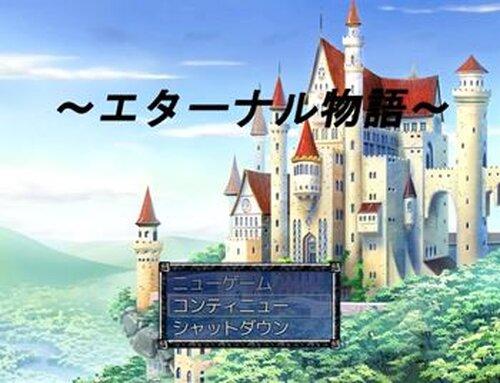 茶番です。~エターナル物語~ Game Screen Shot2