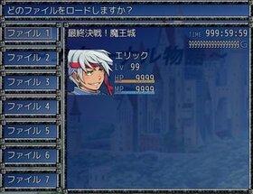 茶番です。~エターナル物語~ Game Screen Shot5
