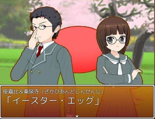 カルけん!!~春の探し物~ Game Screen Shot1