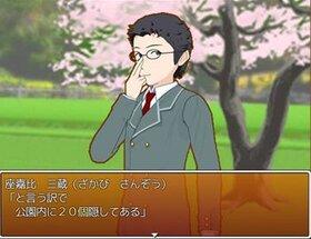 カルけん!!~春の探し物~ Game Screen Shot2