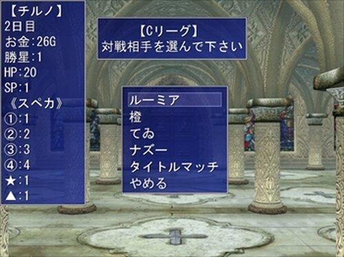 チルノを最強にするゲーム Game Screen Shot3