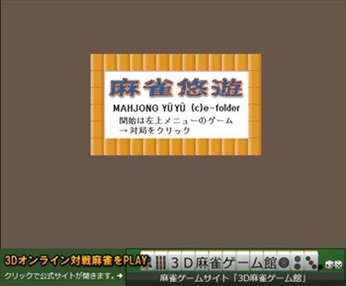 麻雀悠遊 Game Screen Shot2