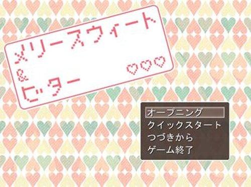 メリースウィート&ビター Game Screen Shot2