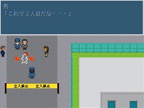Search ~真夏の連続殺人事件~ Game Screen Shot1