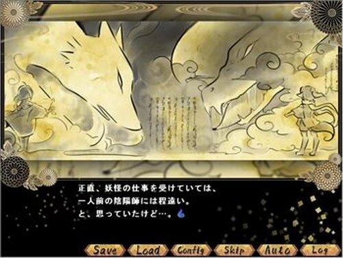 浅葱妖怪相談所2 通常版 Game Screen Shot2