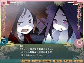 浅葱妖怪相談所2 通常版 Game Screen Shot3