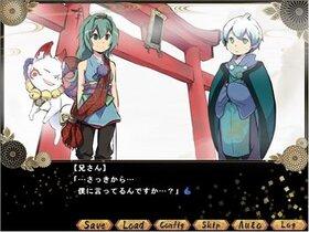 浅葱妖怪相談所2 通常版 Game Screen Shot4