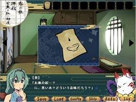 浅葱妖怪相談所2 通常版 Game Screen Shot5