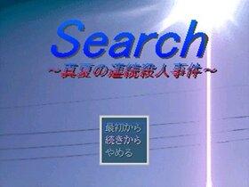 Search ~真夏の連続殺人事件~ Game Screen Shot2