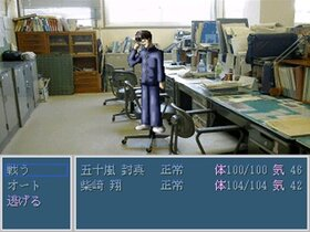 Search ~真夏の連続殺人事件~ Game Screen Shot4