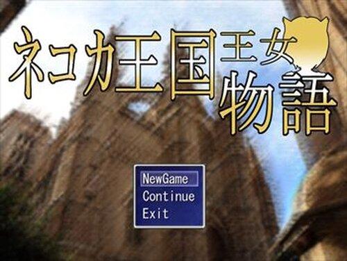 ネコカ王国王女物語 Game Screen Shots
