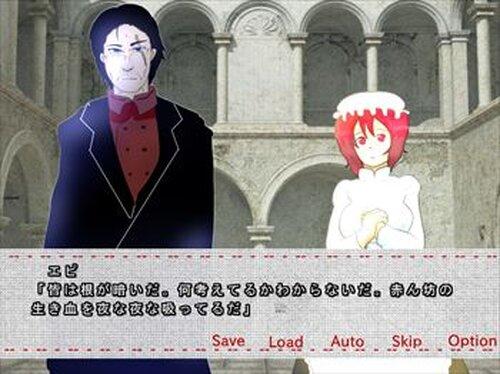 ナナカマドの檻の中 Game Screen Shot2