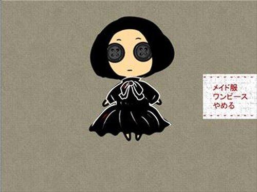 ナナカマドの檻の中 Game Screen Shot4