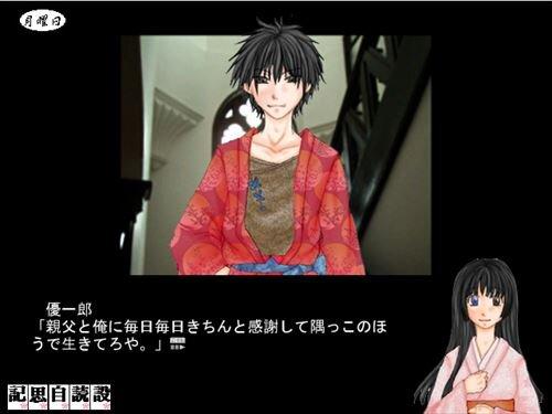 ぎがんれんず Game Screen Shot1