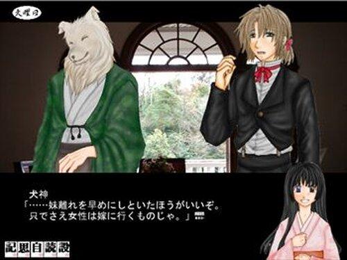 ぎがんれんず Game Screen Shot3