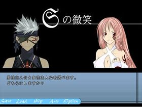 Sの微笑 Game Screen Shot2