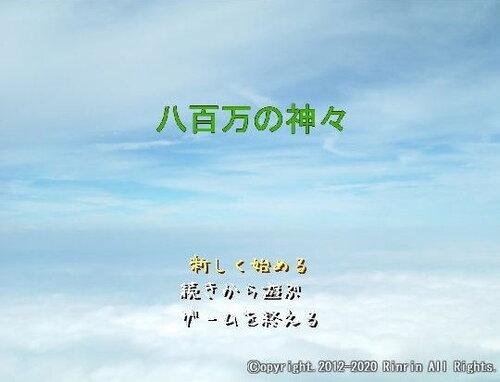 八百万の神々 Game Screen Shot1