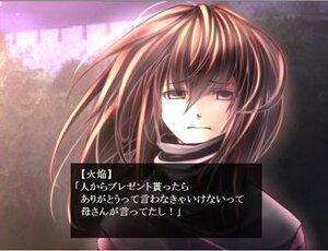 ミツドモエ~赤き契約~ Game Screen Shot