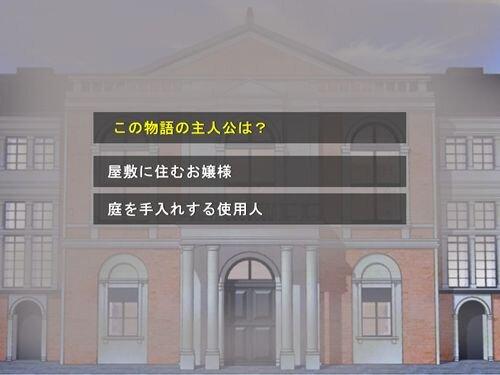 首吊り人形エプシュユーリカ Game Screen Shot1
