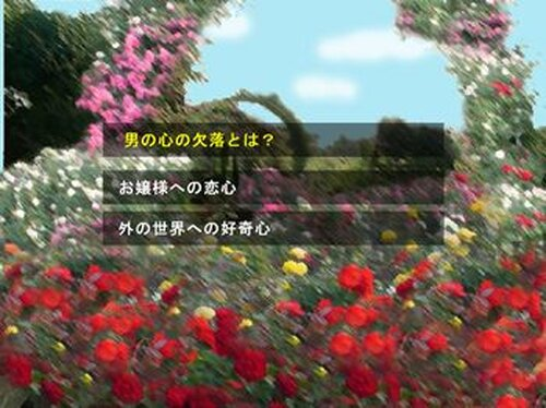 首吊り人形エプシュユーリカ Game Screen Shot3