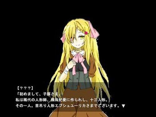 首吊り人形エプシュユーリカ Game Screen Shots