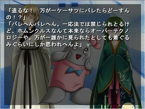 神生行路 第二話 Game Screen Shot2