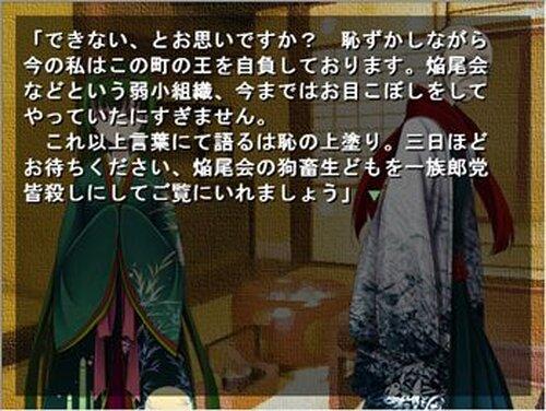 神生行路 第二話 Game Screen Shot3