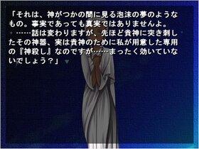 神生行路 第二話 Game Screen Shot4