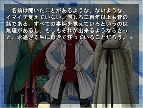 神生行路 第二話 Game Screen Shots