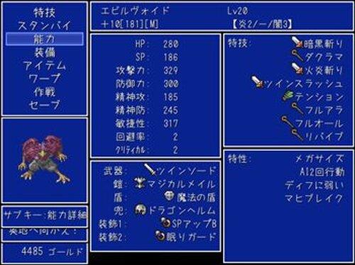 スフィアン・マスターズ Game Screen Shot5