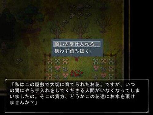 あだしのやしき Game Screen Shot4