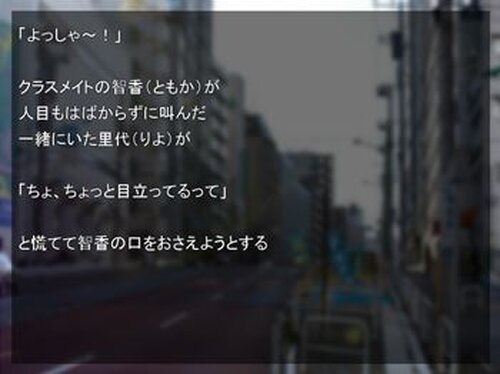 約束 Game Screen Shot2
